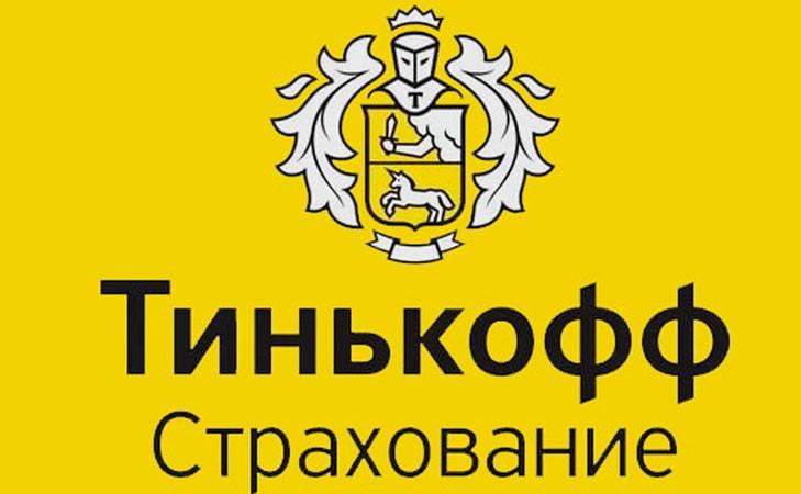 Тинькофф-Страхование